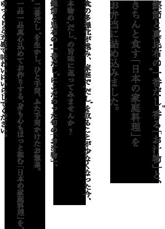 鰹節と真昆布の「一番だし」香る「お汁物」と、きちんと食す「日本の家庭料理」を・・・