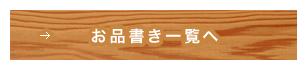 和食ランチ・お弁当のお店「Edobori Dashi Kitchen 102(江戸堀だしキッチン102)」のお品書き一覧へ