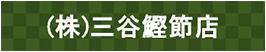 三谷鰹商店