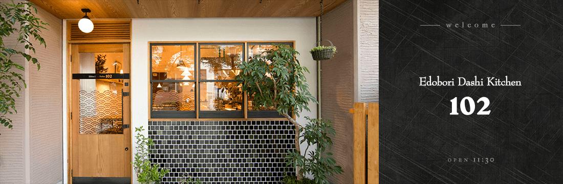 ようこそ。和食ランチ・お弁当のお店「江戸堀だしキッチン102(Edobori Dashi Kitchen 102)」のウェブサイトへ