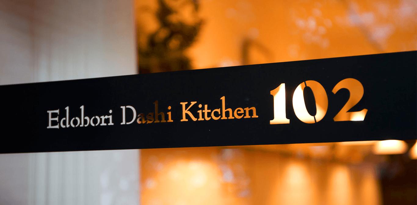 和食ランチ・お弁当のお店「Edobori Dashi Kitchen 102(江戸堀だしキッチン102)」