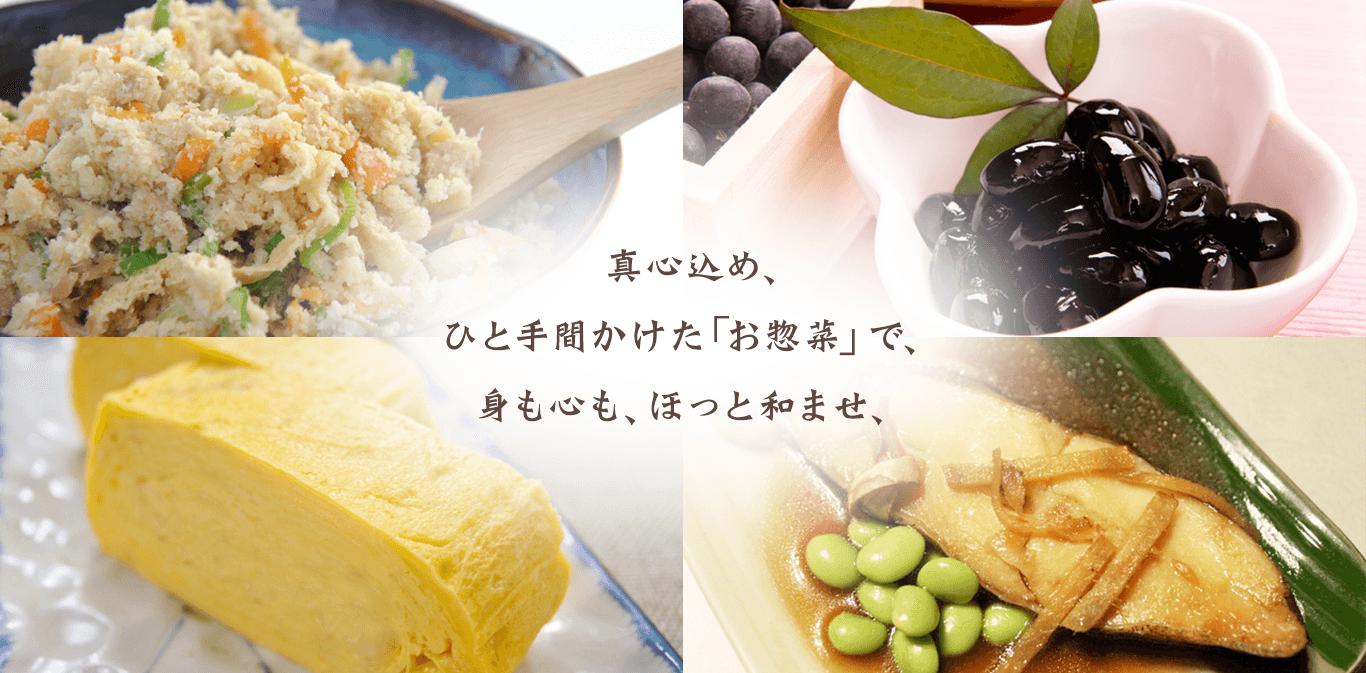ひと手間かけたお惣菜,だし巻きたまご,卯の花,おから,黒豆,煮物