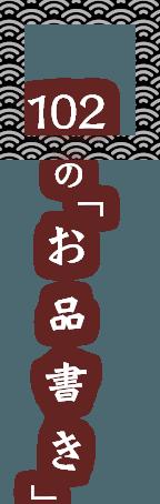 和食ランチ・お弁当のお店「Edobori Dashi Kitchen 102(江戸堀だしキッチン102)」のお品書き