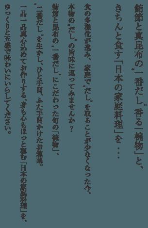 鮪節と真昆布の「一番だし」香る「椀物」と、きちんと食す「日本の家庭料理」を・・・